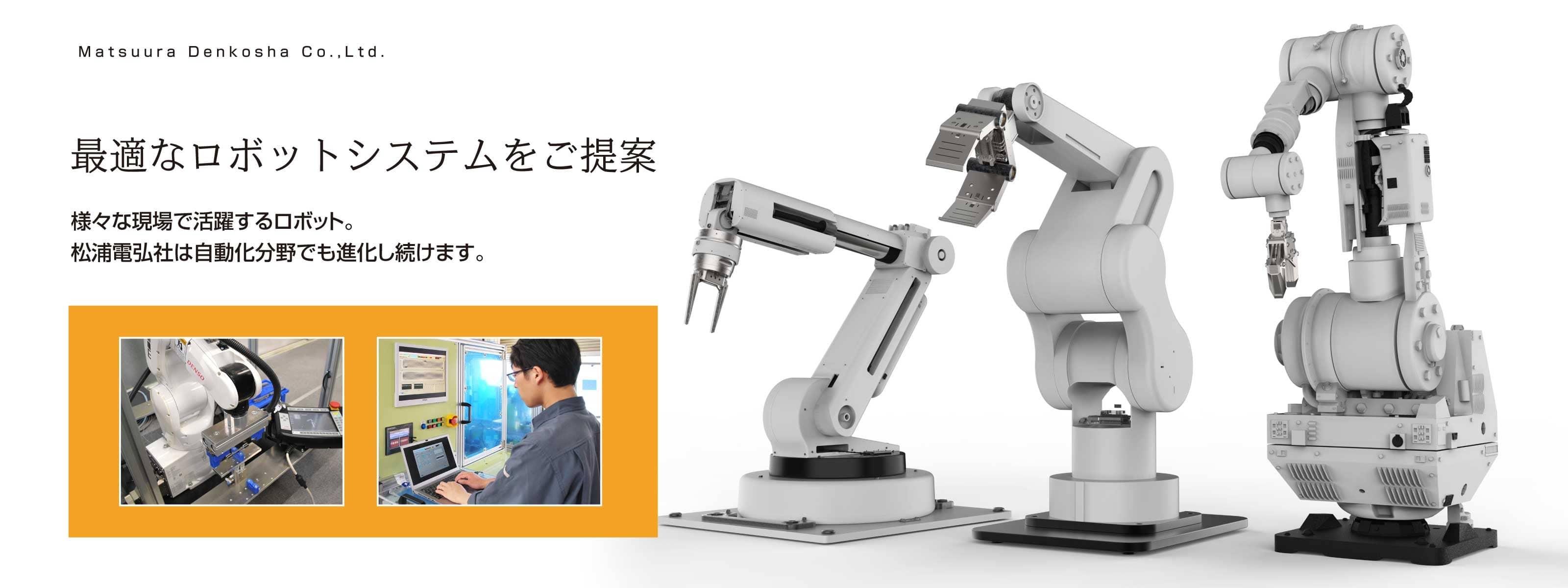 最適なロボットシステムご提案 松浦電弘社は自動化分野でも進化し続けます
